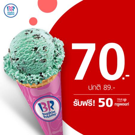 คูปองแลกไอศกรีม Fun Scoop 1 สกู๊ป ที่ Baskin Robbins by TrueYou รับฟรี 50 ทรูพอยท์