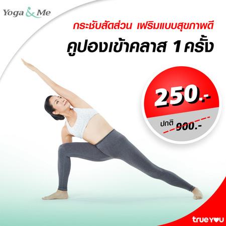 คูปองเข้าคลาส Yoga & Me 1 ครั้ง by TrueYou