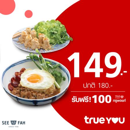 คูปองแลกชุดเมนูข้าวหน้าไก่ราชวงศ์และไข่ดาวขนมจีบที่ร้านสีฟ้า by TrueYou รับฟรี 100 ทรูพอยท์