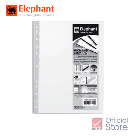Elephant ตราช้างซองใสอเนกประสงค์ 0.05 มม. A4 (20 ซอง)
