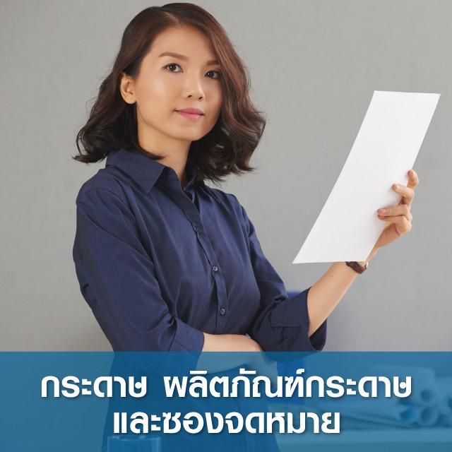 กระดาษและซองจดหมาย