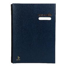 สมุดเสนอเซ็นต์ ใบโพธิ์ สีน้ำเงิน