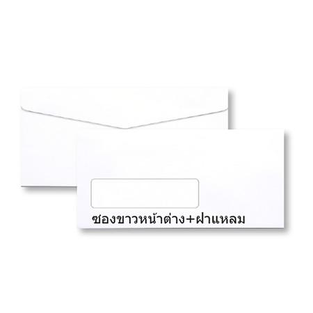 ซองขาว 9/125100 แกรม108x235 มม. หน้าต่างฝาแหลม (แพ็ค50 ซอง)
