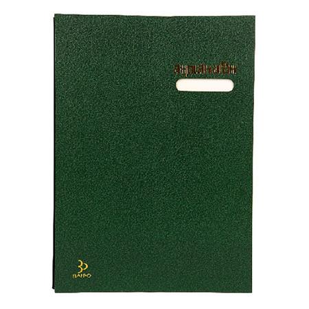 สมุดเสนอเซ็นต์ ใบโพธิ์ สีเขียว