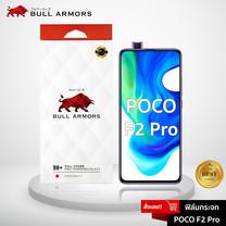 Bull Armors ฟิล์มกระจก POCO F2 Pro (โพโค) บูลอาเมอร์ ฟิล์มกันรอยมือถือ 9H+ ติดง่าย สัมผัสลื่น 6.67