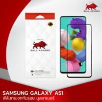 ฟิล์มกระจก Samsung Galaxy A51 (ซัมซุง) บูลอาเมอร์ ฟิล์มกันรอยมือถือ 9H+ ติดง่าย สัมผัสลื่น 6.5