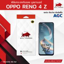 ฟิล์มกระจก OPPO Reno 4 Z (ออปโป้) บูลอาเมอร์ ฟิล์มกันรอยมือถือ 9H+ ติดง่าย สัมผัสลื่น 6.57