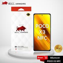 Bull Armors ฟิล์มกระจก POCO X3 NFC (โพโค) บูลอาเมอร์ ฟิล์มกันรอยมือถือ 9H+ ติดง่าย สัมผัสลื่น 6.67