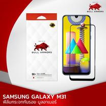 ฟิล์มกระจก Samsung Galaxy M31 (ซัมซุง) บูลอาเมอร์ ฟิล์มกันรอยมือถือ 9H+ ติดง่าย สัมผัสลื่น 6.4
