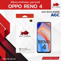 ฟิล์มกระจก OPPO Reno 4 (ออปโป้) บูลอาเมอร์ ฟิล์มกันรอยมือถือ 9H+ ติดง่าย สัมผัสลื่น 6.4