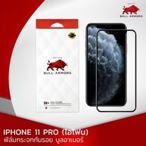 บูลอาเมอร์ กระจกกันรอย 9H+ แกร่ง เต็มจอ สัมผัสลื่น สำหรับ iPhone 11 Pro