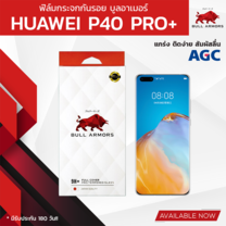 ฟิล์มกระจก Huawei P40 Pro+ Plus (หัวเว่ย) บูลอาเมอร์ ฟิล์มกันรอยมือถือ 9H+ จอโค้ง สัมผัสลื่น 6.58