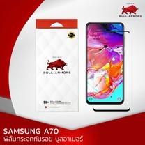 ฟิล์มกระจก Samsung Galaxy A70 (ซัมซุง) บูลอาเมอร์ ฟิล์มกันรอยมือถือ 9H+ ติดง่าย สัมผัสลื่น 6.7