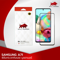 ฟิล์มกระจก Samsung Galaxy A71/A71 5G (ซัมซุง) บูลอาเมอร์ ฟิล์มกันรอยมือถือ 9H+ ติดง่าย สัมผัสลื่น 6.7