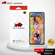 Bull Armors ฟิล์มกระจก POCO F3 (โพโค่) บูลอาเมอร์ ฟิล์มกันรอยมือถือ 9H+ ติดง่าย สัมผัสลื่น 6.67