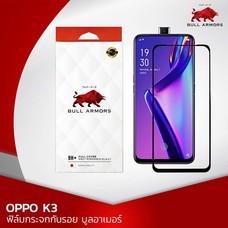 ฟิล์มกระจก OPPO K3 (ออปโป้) บูลอาเมอร์ ฟิล์มกันรอยมือถือ ติดง่าย สัมผัสลื่น 6.5