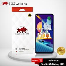 Bull Armors ฟิล์มกระจก Samsung Galaxy M11 (ซัมซุง) บูลอาเมอร์ ฟิล์มกันรอยมือถือ 9H+ ติดง่าย สัมผัสลื่น 6.4