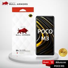 Bull Armors ฟิล์มกระจก POCO M3 (โพโค่) บูลอาเมอร์ ฟิล์มกันรอยมือถือ 9H+ ติดง่าย สัมผัสลื่น 6.53