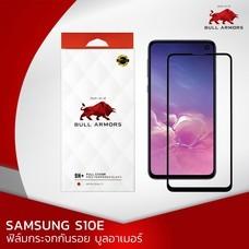 ฟิล์มกระจก Samsung Galaxy S10e (ซัมซุง) บูลอาเมอร์ ฟิล์มกันรอยมือถือ 9H+ ติดง่าย สัมผัสลื่น 5.8