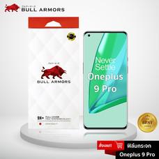 ฟิล์มกระจก Oneplus 9 Pro (วันพลัส) บูลอาเมอร์ ฟิล์มกันรอยมือถือ 9H+ จอโค้ง สัมผัสลื่น 6.7