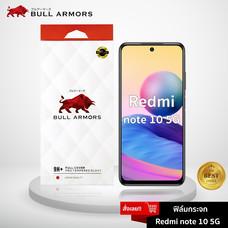 Bull Armors ฟิล์มกระจก Redmi Note 10 5G (เร้ดหมี่) บูลอาเมอร์ ฟิล์มกันรอยมือถือ 9H+ ติดง่าย สัมผัสลื่น 6.55