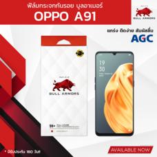 ฟิล์มกระจก OPPO A91 (ออปโป้) บูลอาเมอร์ ฟิล์มกันรอยมือถือ 9H+ ติดง่าย สัมผัสลื่น 6.4