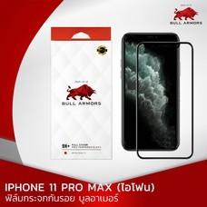 ฟิล์มกระจก iPhone 11 Pro Max บูลอาเมอร์ ฟิล์มกันรอยมือถือ 9H+ ติดง่าย สัมผัสลื่น