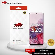 ฟิล์มกระจก Samsung S20 (ซัมซุง) บูลอาเมอร์ ฟิล์มกันรอยมือถือ 9H+ จอโค้ง สัมผัสลื่น 6.2