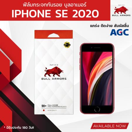 ฟิล์มกระจก iPhone SE (2020) ไอโฟน บูลอาเมอร์ ฟิล์มกันรอยมือถือ 9H+ ติดง่าย สัมผัสลื่น