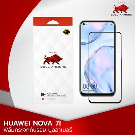 ฟิล์มกระจก Huawei Nova 7i (หัวเว่ย) บูลอาเมอร์ ฟิล์มกันรอยมือถือ 9H+ ติดง่าย สัมผัสลื่น 6.5