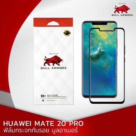 ฟิล์มกระจก Huawei Mate 20 Pro (หัวเว่ย) บูลอาเมอร์ ฟิล์มกันรอยมือถือ 9H+ จอโค้ง สัมผัสลื่น 6.39