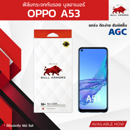 ฟิล์มกระจก OPPO A53 (ออปโป้) บูลอาเมอร์ ฟิล์มกันรอยมือถือ 9H+ ติดง่าย สัมผัสลื่น 6.5