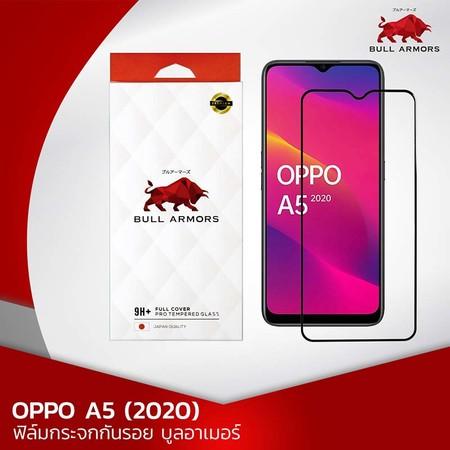 ฟิล์มกระจก OPPO A5 2020 (ออปโป้) บูลอาเมอร์ ฟิล์มกันรอยมือถือ 9H+ ติดง่าย สัมผัสลื่น 6.5