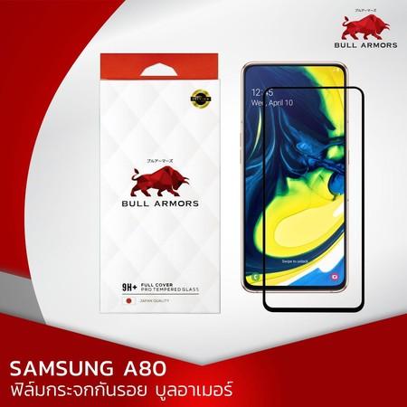 ฟิล์มกระจก Samsung Galaxy A80 (ซัมซุง) บูลอาเมอร์ ฟิล์มกันรอยมือถือ 9H+ ติดง่าย สัมผัสลื่น 6.7