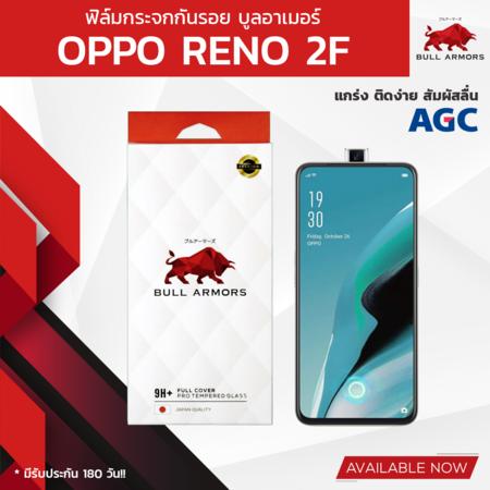 ฟิล์มกระจก OPPO Reno 2F (ออปโป้) บูลอาเมอร์ ฟิล์มกันรอยมือถือ ติดง่าย สัมผัสลื่น 6.5