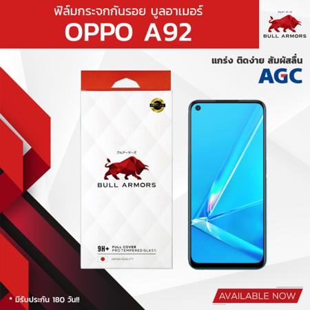ฟิล์มกระจก OPPO A92 (ออปโป้) บูลอาเมอร์ ฟิล์มกันรอยมือถือ 9H+ ติดง่าย สัมผัสลื่น 6.5