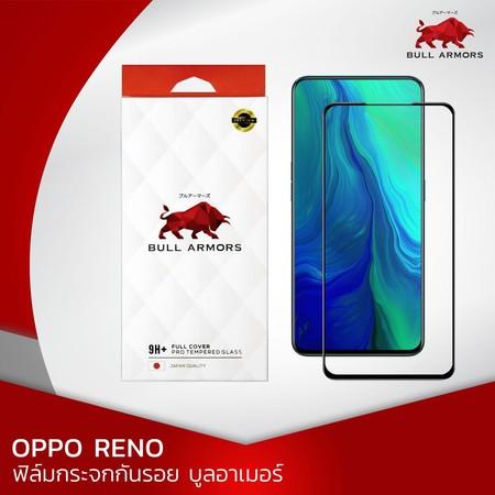 ฟิล์มกันรอย OPPO Reno (ออปโป้) บูลอาเมอร์ ฟิล์มกระจกกันรอย 9H+ ติดง่าย สัมผัสลื่น 6.4