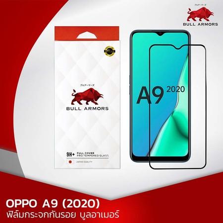 ฟิล์มกระจก OPPO A9 2020 (ออปโป้) บูลอาเมอร์ ฟิล์มกันรอยมือถือ 9H+ ติดง่าย สัมผัสลื่น 6.5