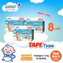 ขายยกลัง! Genki Premium Soft diapers - Tape NB 44 ผ้าอ้อมเก็นกิ พรีเมี่ยม ซอฟต์ แบบเทป ไซส์NB (8 แพ็ค รวม 352 ชิ้น)