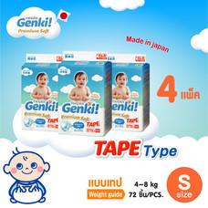 ขายยกลัง! Genki Premium Soft Tape S72 ผ้าอ้อมเก็งกิ! พรีเมี่ยม ซอฟต์ แบบเทป ไซส์ S (4 แพ็ค รวม 288 ชิ้น)