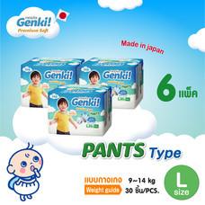 ขายยกลัง! Genki Premium Soft Pants L30  ผ้าอ้อมเก็งกิ! พรีเมี่ยม ซอฟต์ แบบกางเกง ไซส์ L (6 แพ็ค รวม 180 ชิ้น)