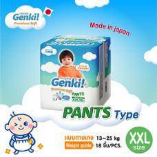 Genki! Premium Soft Pants XXL18 ผ้าอ้อมเก็งกิ! พรีเมี่ยม ซอฟต์ แบบกางเกง ไซส์ XXL / 18 ชิ้น