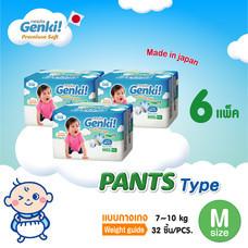 ขายยกลัง! Genki Premium Soft Pants M32  ผ้าอ้อมเก็งกิ! พรีเมี่ยม ซอฟต์ แบบกางเกง ไซส์M (6 แพ็ค รวม 192 ชิ้น)