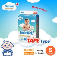 Genki! Premium Soft Tape S72 ผ้าอ้อมเก็งกิ! พรีเมี่ยม ซอฟต์ แบบเทป ไซส์ S