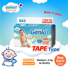 Genki! Premium Soft diapers - Tape NB44 ผ้าอ้อมเก็งกิ! พรีเมี่ยม ซอฟต์ แบบเทป ไซส์NB