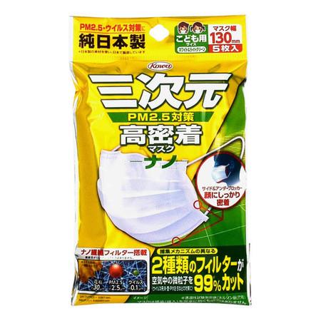 KOWA หน้ากากอนามัย สำหรับเด็ก กันฝุ่น PM2.5 3D Ultra Fit Mask Size Child แพ็ค5ชิ้น