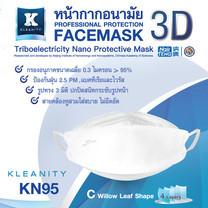 Kleanity หน้ากากอนามัย รุ่น C-willow Leaf KN95 3DMask 1ชิ้น