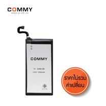 COMMY - แบตเตอรี่มือถือ Samsung Galaxy S8