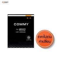 COMMY - แบตเตอรี่มือถือ Samsung Galaxy WIN i8552