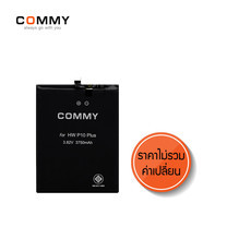 COMMY - แบตเตอรี่มือถือ Huawei P10 Plus